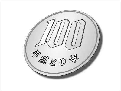 100円玉のイメージ画像