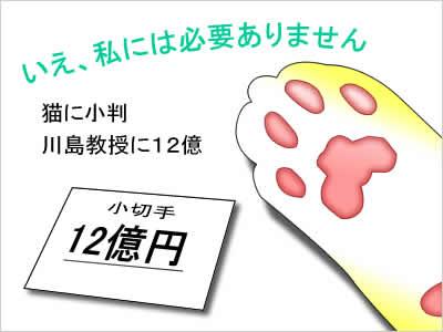 12億円を辞退のイメージ画像