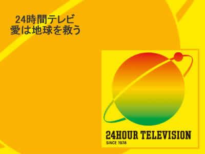 24時間テレビ 愛は地球を救うのイメージ画像