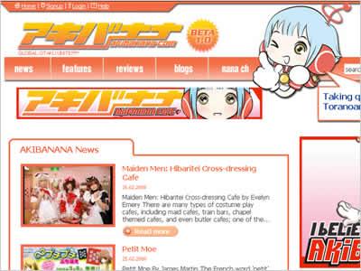 外国人向けアキバサイト「Akibanana」のイメージ画像