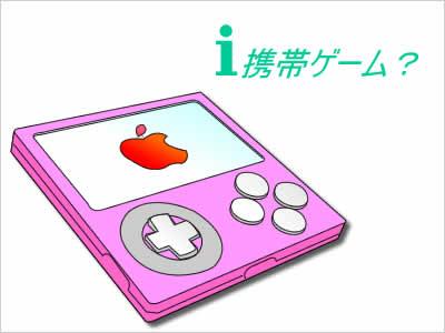 携帯ゲーム機のイメージ画像
