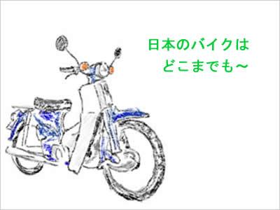 日本の優秀なバイクのイメージ画像