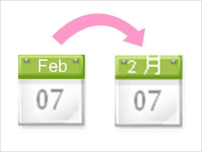 カレンダーの月表示が英語から日本語に変更したイメージ画像