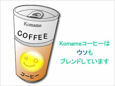 缶コーヒーのイメージ画像