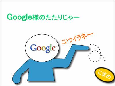 Google様のたたりのイメージ画像