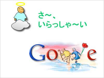 バレンタインデーのグーグルのロゴマークのイメージ画像
