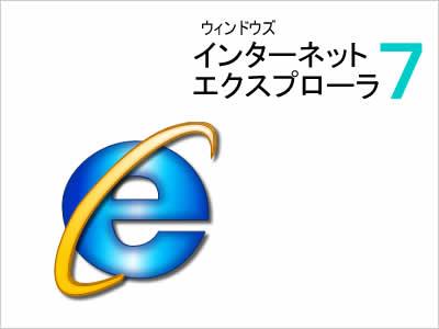 インターネットエクスプローラのイメージ画像