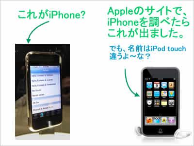 iPhone(アイフォン)のイメージ画像