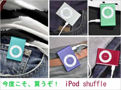 iPod shuffleのイメージ画像