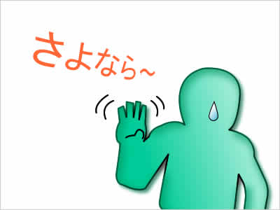 さよなら~のイメージ画像