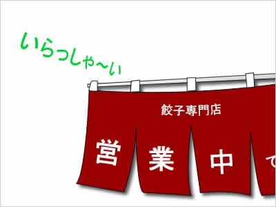 餃子専門店のイメージ画像