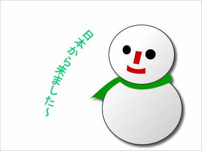 日本から来た雪ダルマのイメージ画像
