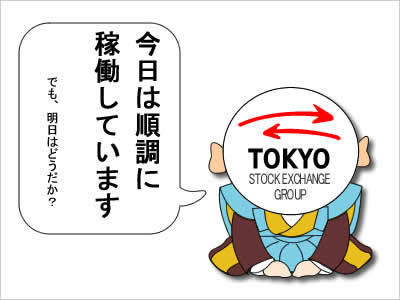 東証のシステム障害のイメージ画像
