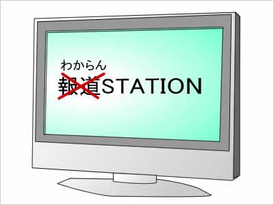 報道ステーションのイメージ画像