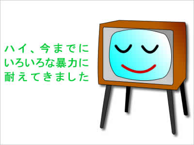 ブラウン管テレビのイメージ画像