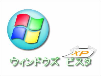 Windows vistaのイメージ画像