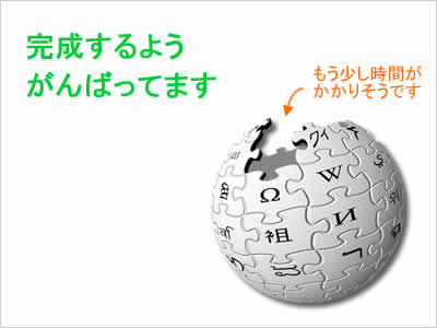 ウィキペディアのイメージ画像