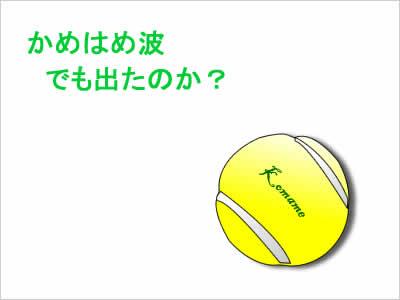 テニスの王子様のイメージ