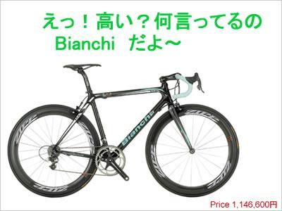 Bianchiの自転車