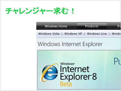 Internet Explorer8のイメージ