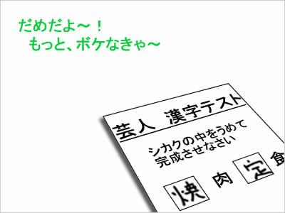 漢字テストのイメージ