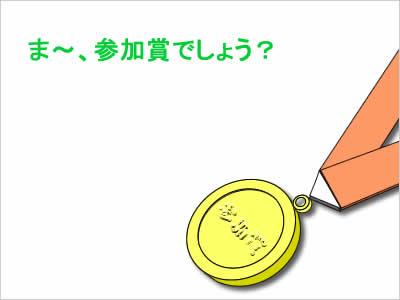 参加賞のイメージ