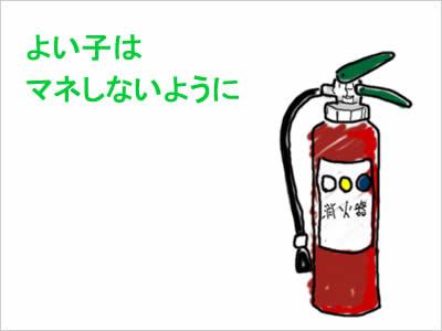 消火器のイメージ