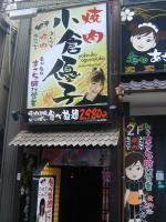 小倉優子の焼き肉店