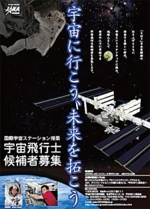 宇宙飛行士の募集