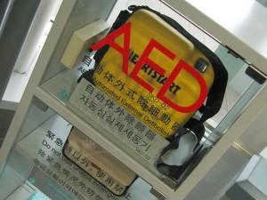 中部国際空港に設置された自動体外式除細動器