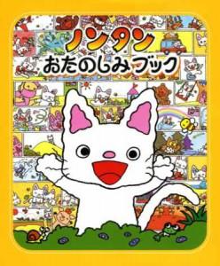キヨノサチコさんの遺作となった『ノンタンおたのしみブック』(偕成社)
